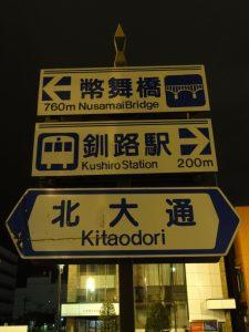 kushiro_001